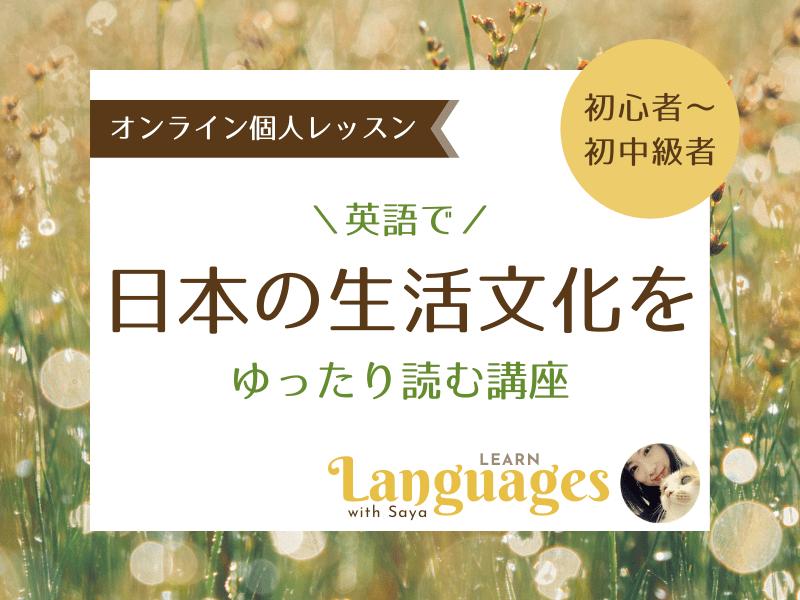 ✧オンライン個人レッスン✧英語で日本の生活文化をゆったり読む講座の画像
