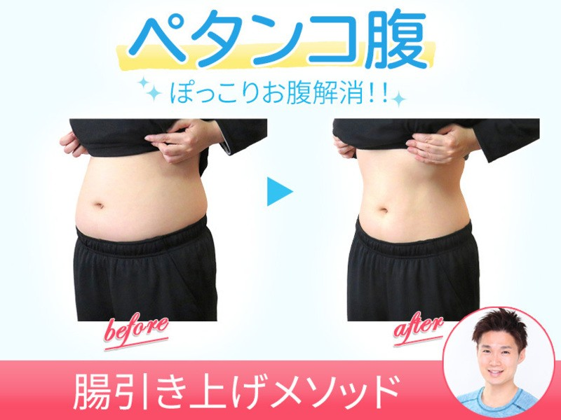 腸を引き上げればウエスト−5センチ!筋トレ不要・ダイエットに最適!の画像