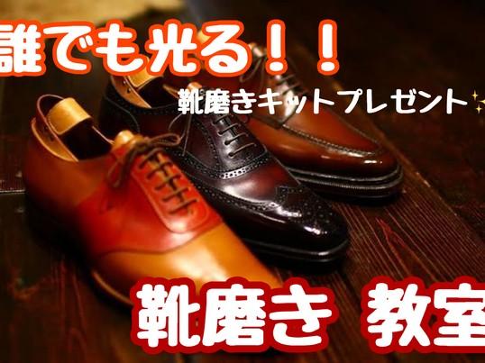 靴磨きキットプレゼント✨プロの職人が靴磨きを伝授!の画像