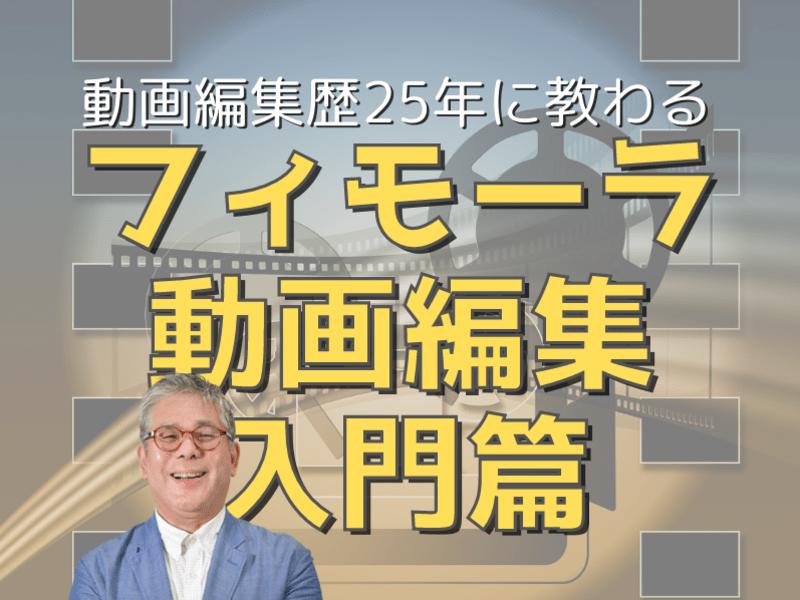 初心者向け動画編集フィモーラ入門篇!YouTubeもサクサク編集!の画像
