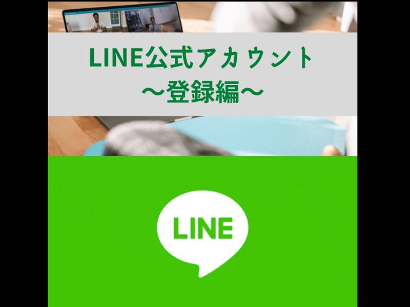 LINE公式アカウントセミナー~登録編~の画像