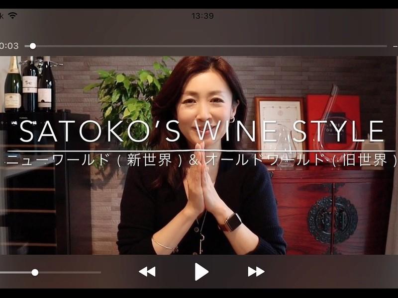 【 オンライン開催 】初心者向け☆ワインを愉しむための ワイン講座の画像