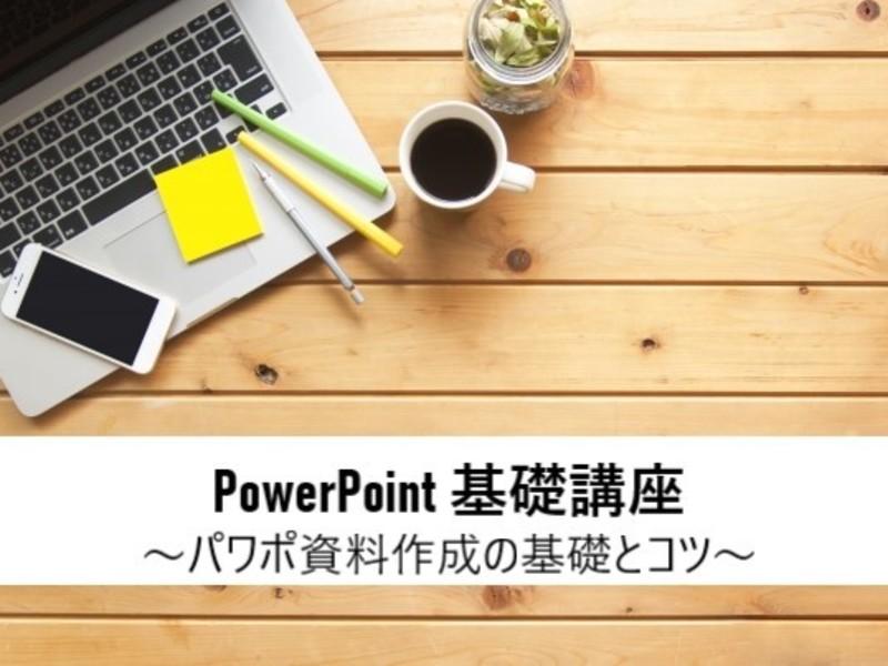 パワポ資料作成の基礎とコツ~PowerPoint 基礎講座~の画像