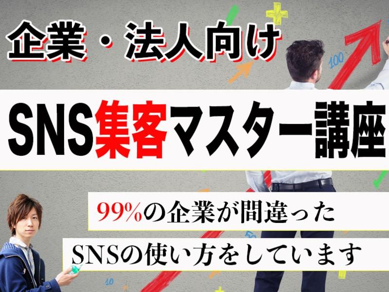【企業・法人向け】担当者必見の広告を使わずに集客するSNS基本講座の画像