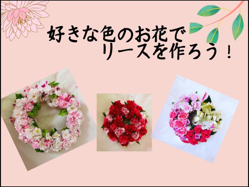 好きな色のお花でリースを作ろう!の画像