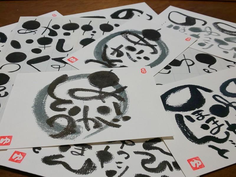 【己書】味のある字を描いてみよう!~オンライン&教材自己購入プランの画像