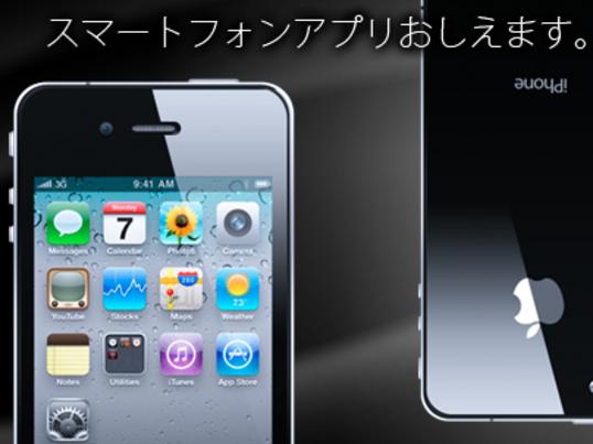 スマートフォンアプリ開発を始める前にズバリ知っておきたいことの画像