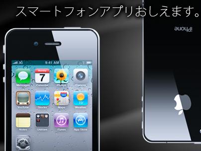 スマートフォンアプリ開発を始める前にズバリ知っておきたいこと