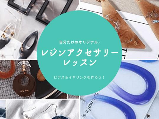 【旭川市】初心者向け☆レジンアクセサリー講座☆の画像