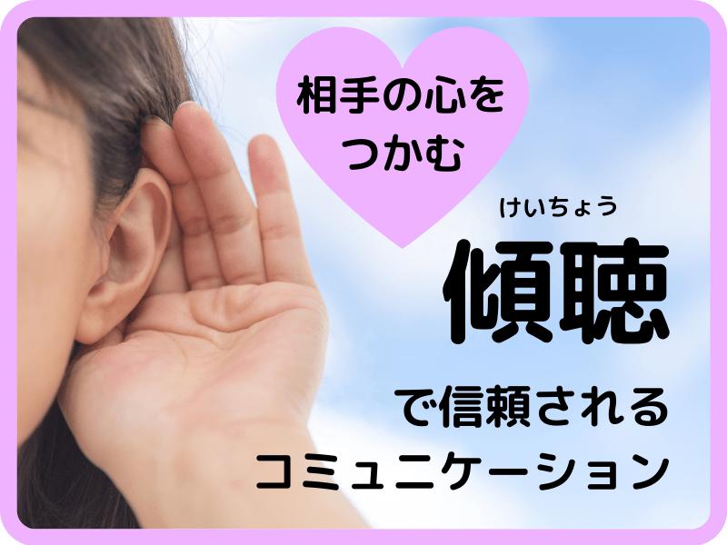 """【相手の心を掴む】""""傾聴""""で信頼GET💜 コミュニケーションの画像"""