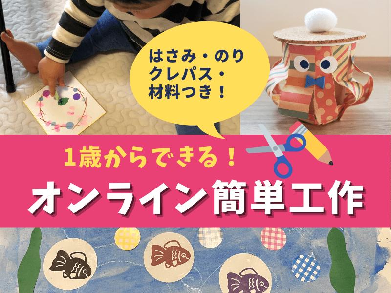 手ぶらOK【1歳~3歳のオンライン簡単工作】親子で工作を楽しもう!の画像
