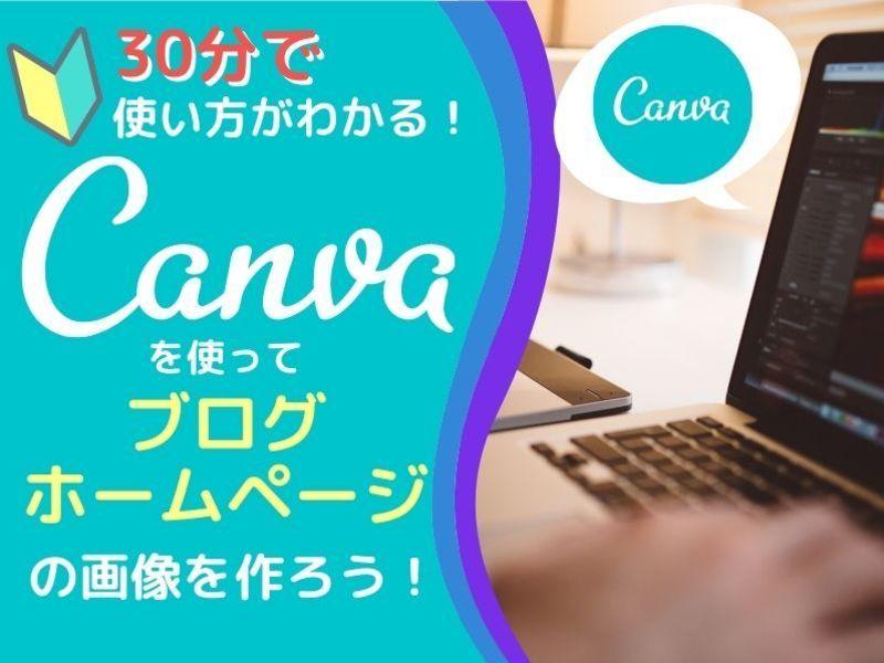 CANVAでブログで使う画像を作ろう!【30分で基本を理解】の画像