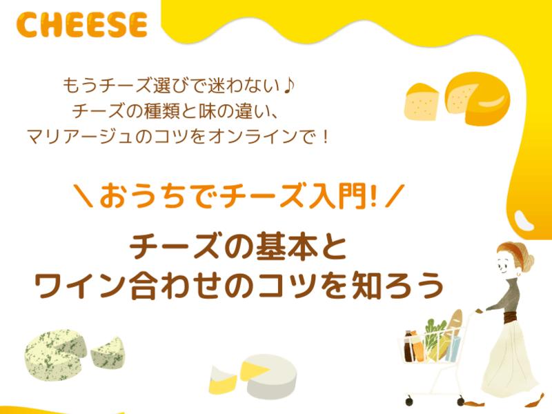 チーズ好き集合!チーズの基本とワインとの合わせ方を学ぶ入門講座♪の画像