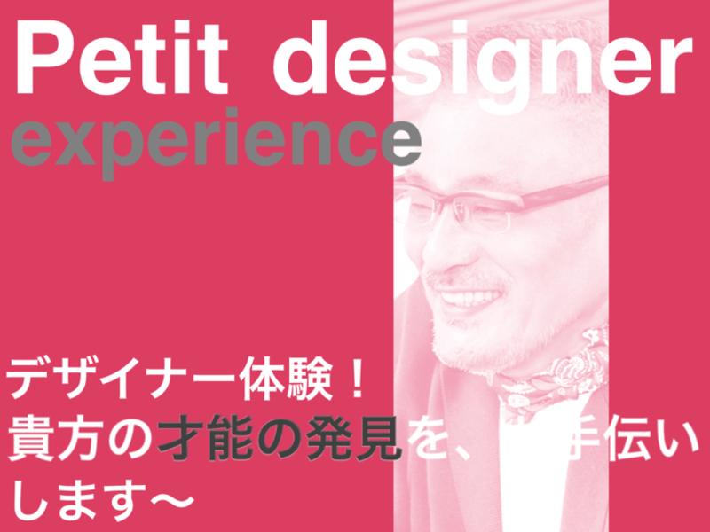 デザインアイデアから形にするまでが学べるファッションデザイナー講座の画像