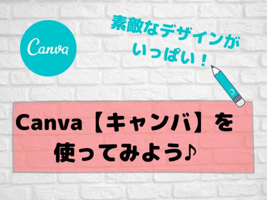 素敵なSNS、スマホ待受をCanva【キャンバ】で作ってみよう♪の画像