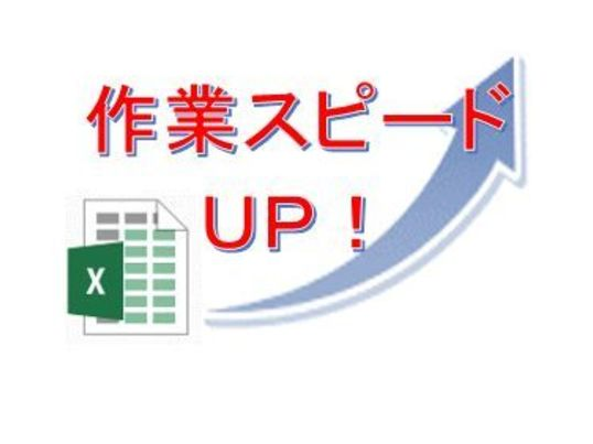 IT企業運営のスクール!【中級者向け】Excel作業効率化の画像
