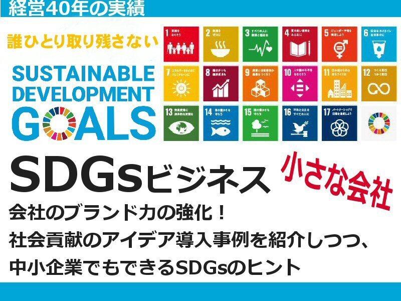 【SDGsビジネス実践編】小さな会社やお店の企画案の作り方の画像