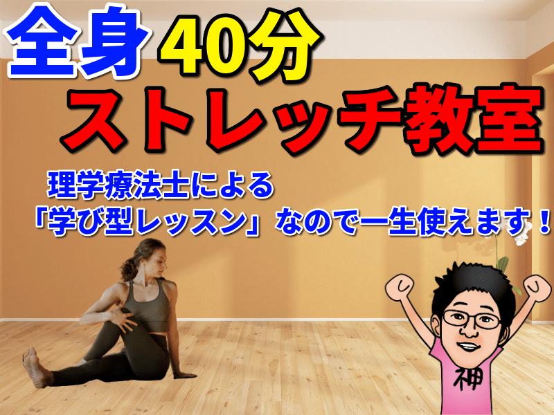 【40分全身ストレッチ教室】筋肉を緩めて柔軟性UP姿勢改善!肩脚腰の画像