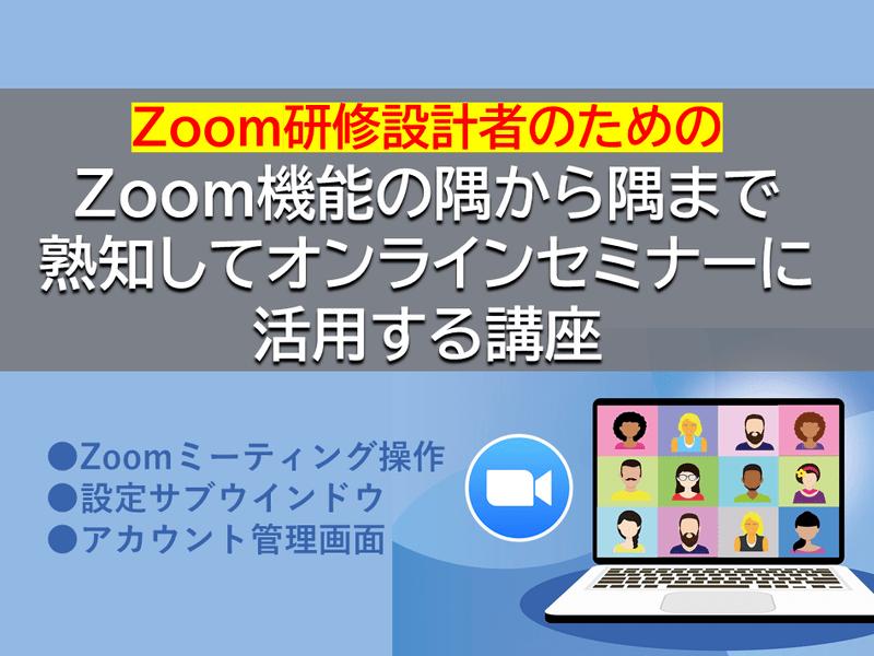 Zoom機能の隅から隅まで熟知してオンラインセミナーに活用する講座の画像