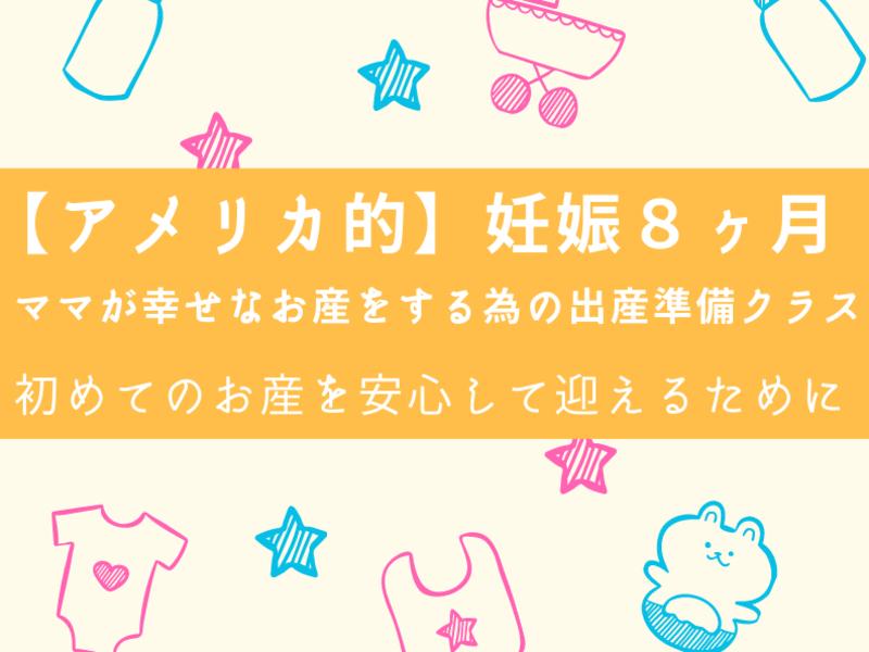 【アメリカ的】妊娠8ヶ月 ママが幸せなお産をする為の出産準備クラスの画像