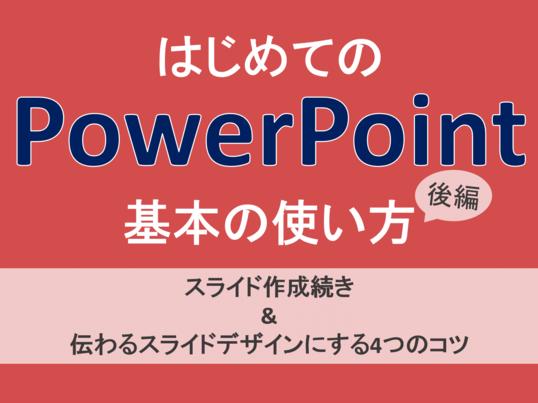 はじめてのパワーポイント基本の使い方<後編>の画像