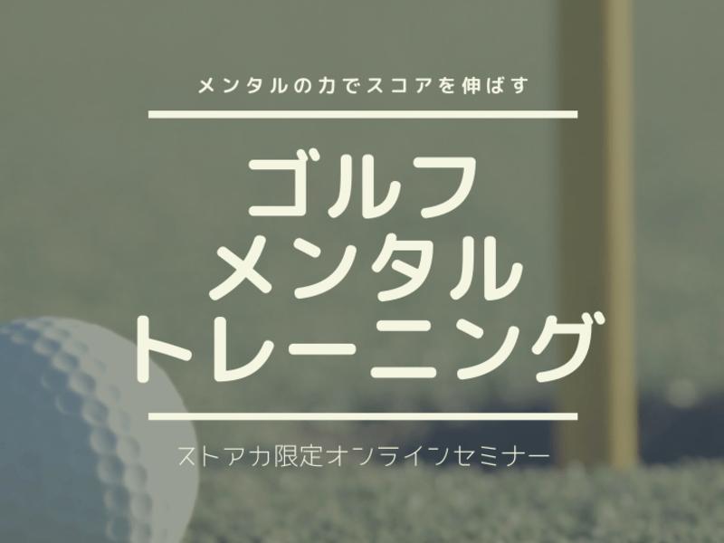【ゴルフ好き必見‼】ゴルフメンタルトレーニング 入門編の画像