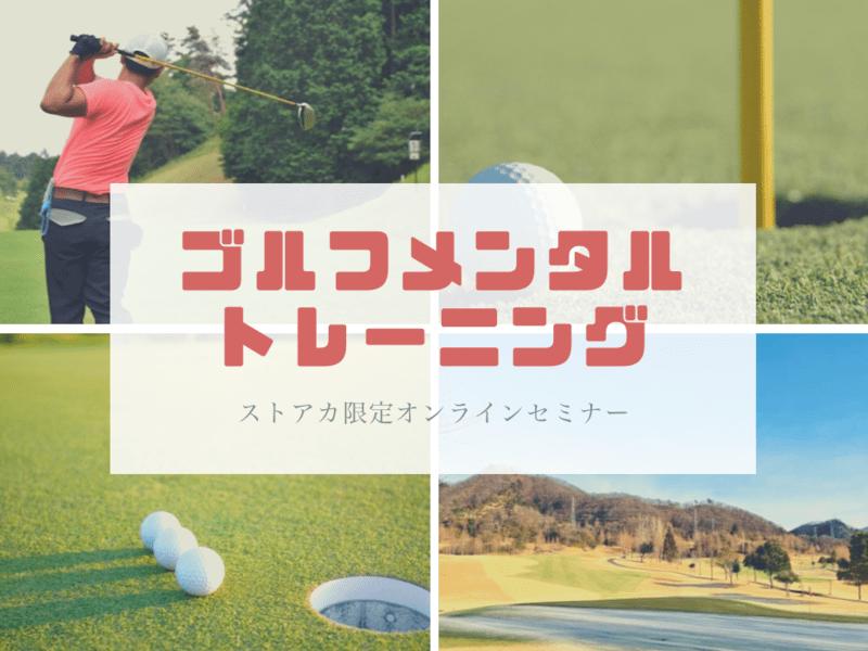 【ゴルフ好き必見‼】ゴルフメンタルトレーニング 応用編の画像