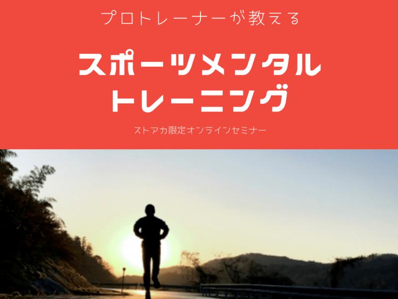 【アスリート応援!!】スポーツメンタルトレーニング 応用編の画像