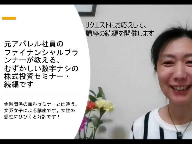 【女性向け】続編・ゼロから始める株式投資きほん講座☆ヒント満載 の画像