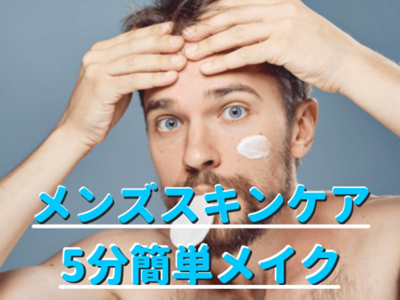 【肌荒れ男性必見】メンズスキンケア・5分メイクのオンライン講座!の画像