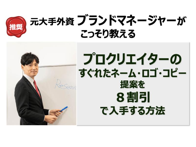 起業副業の味方!プロのマーケティング提案を8割引で入手する講座の画像