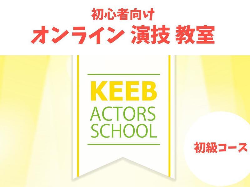 【オンライン開催】初心者向け!演技教室「KEEB」(初級・土曜)の画像