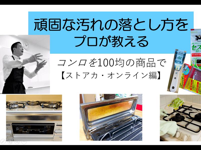 キッチンを100均で綺麗に~コンロ編~掃除のプロが30分で教える!の画像