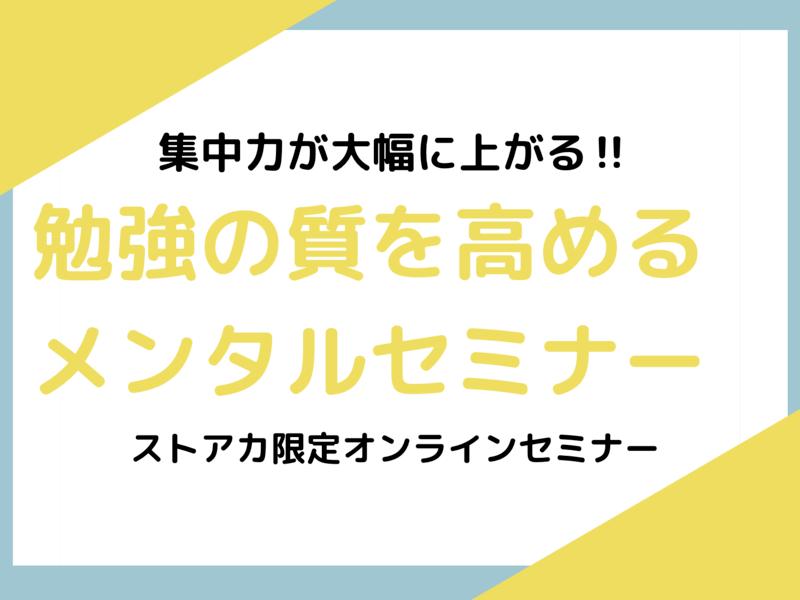 【勉強の質を高める!!】学習が捗るメンタルトレーニング 入門編の画像