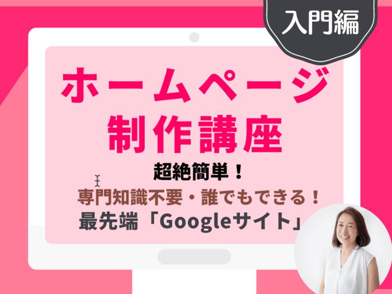 【入門編】超簡単!Googleサイトでホームページ作成講座❤︎の画像
