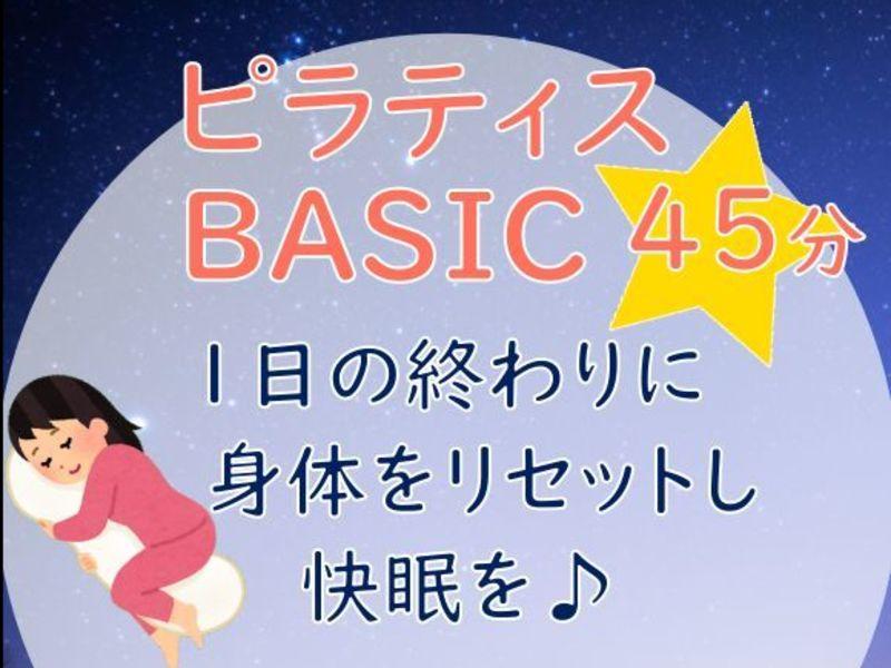 平日夜ピラティス★45分【オンライン】1日をリセット&カロリー消費の画像