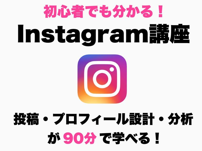 初心者必見!Instagram基礎講座の画像