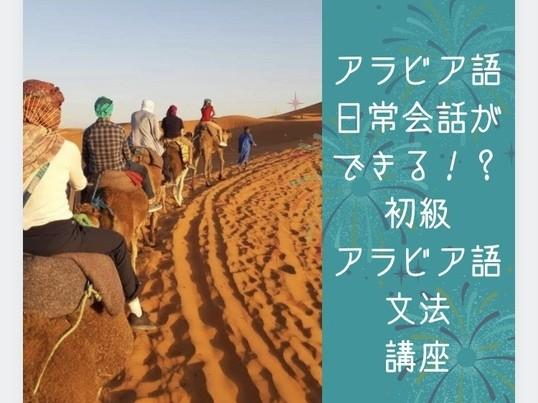 アラビア語日常会話ができるようになる!初級アラビア語文法講座の画像