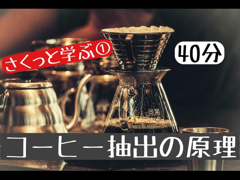 さくっと学ぶ①【オンライン】コーヒー抽出の原理の画像