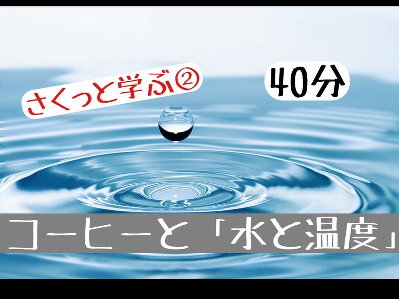 さくっと学ぶ②【オンライン】コーヒーと「水と温度」の画像