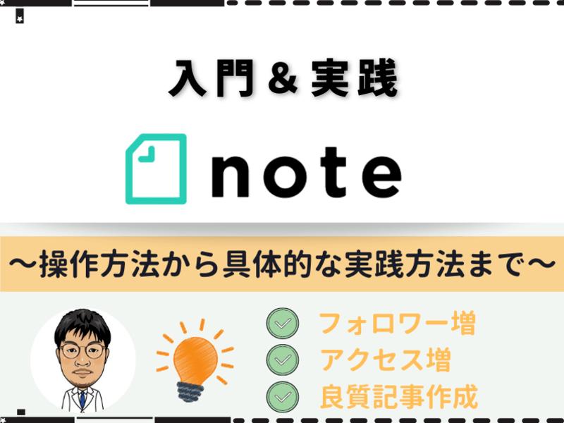 note(ノート)の基本的な使い方・記事の書き方~フォロワー増までの画像