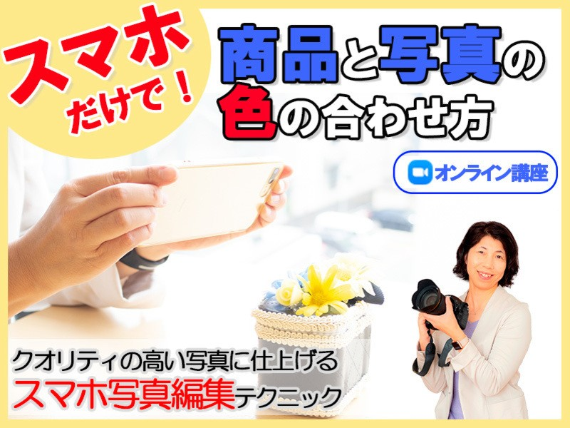 【オンライン】プロから学ぶ☆ハンドメイド品スマホ色合わせ講座の画像