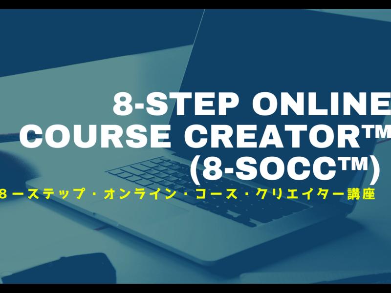8-ステップ・オンライン・コース・クリエイター™️の画像
