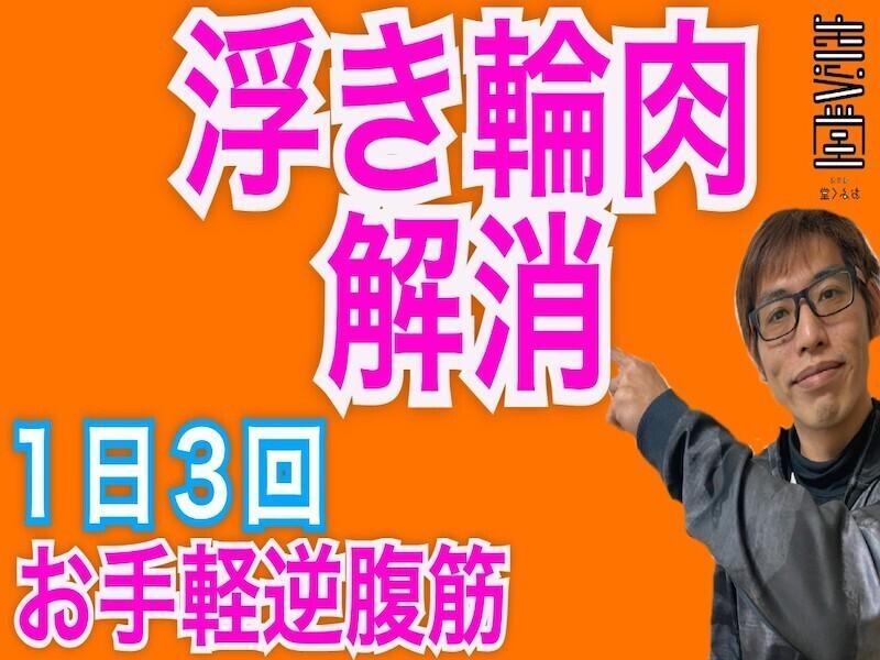 【オンライン☆】浮き輪肉解消!1日3回のお手軽・逆腹筋の画像