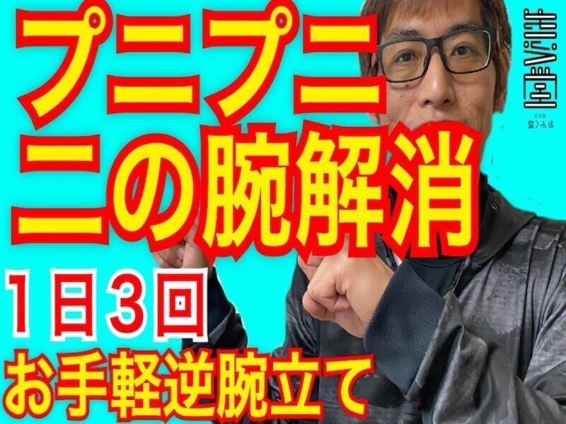 【オンライン☆】ぶよぶよ振袖解消!1日3回のお手軽・逆腕立ての画像