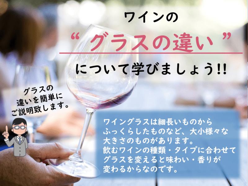 初心者向けワイン講座【ワイングラスの種類の違い】の画像