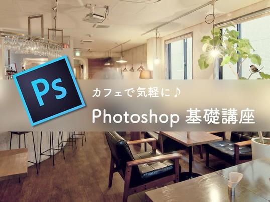 個別レッスンのPhotoshop基礎講座の画像