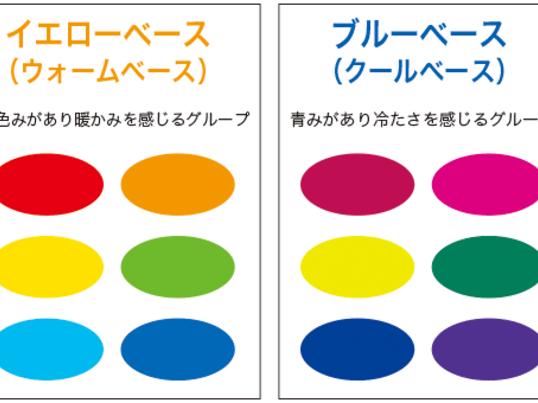 似合う色ベースカラーを知ってコーデも心色も素敵になりましょう!の画像