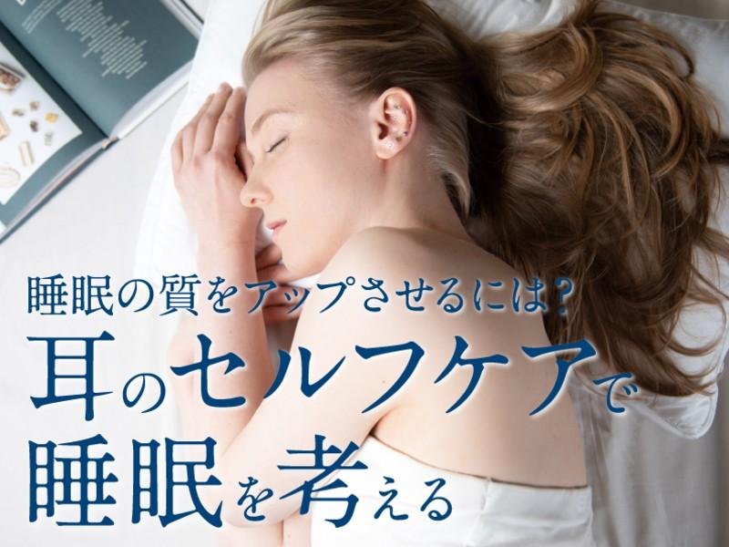 鍼灸師が教える良質な睡眠の為のセルフケア・イヤービューティセラピーの画像