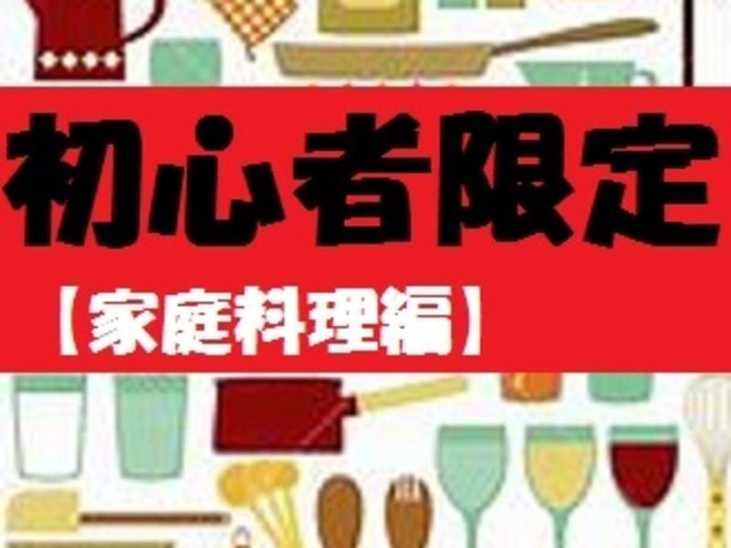 初心者限定/90分3品完成▶ゼロから始める愛情料理【家庭料理編】の画像